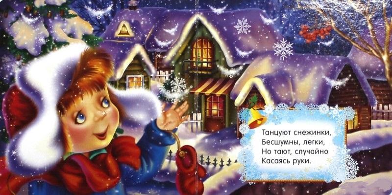Стих про снежинка для детей