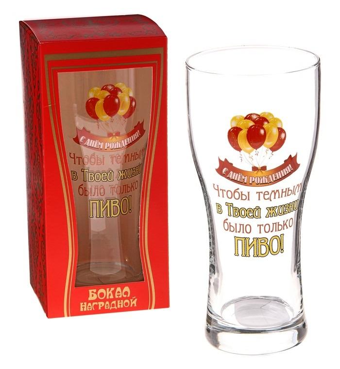 Пивные бокалы для подарка 169