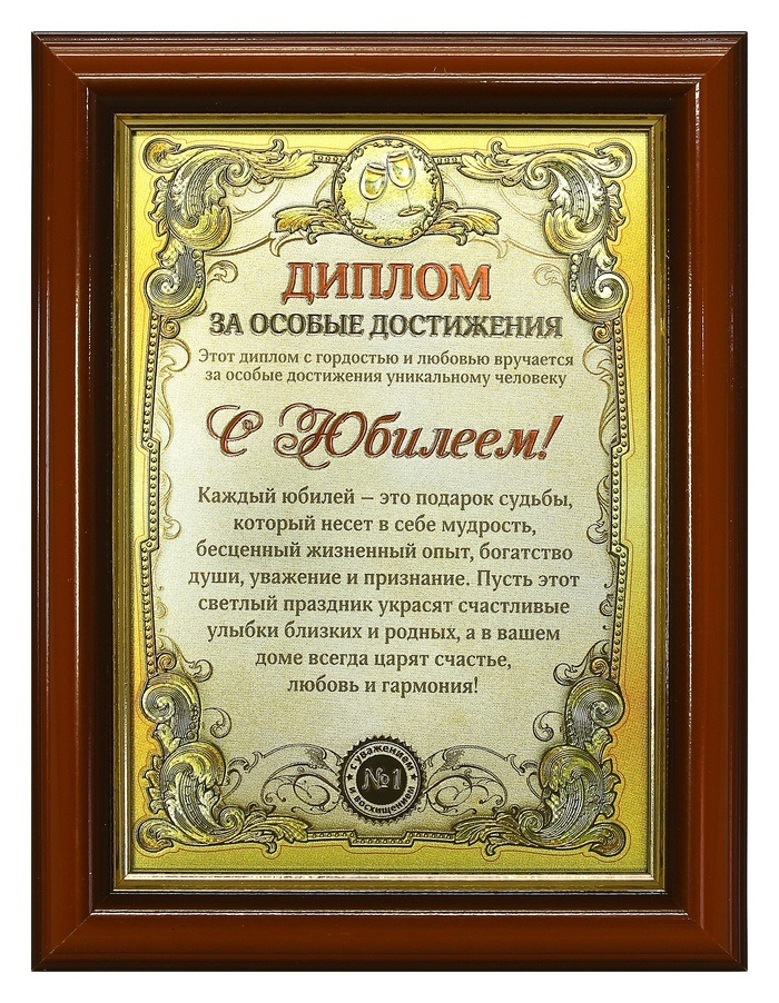Поздравление диплом на юбилей