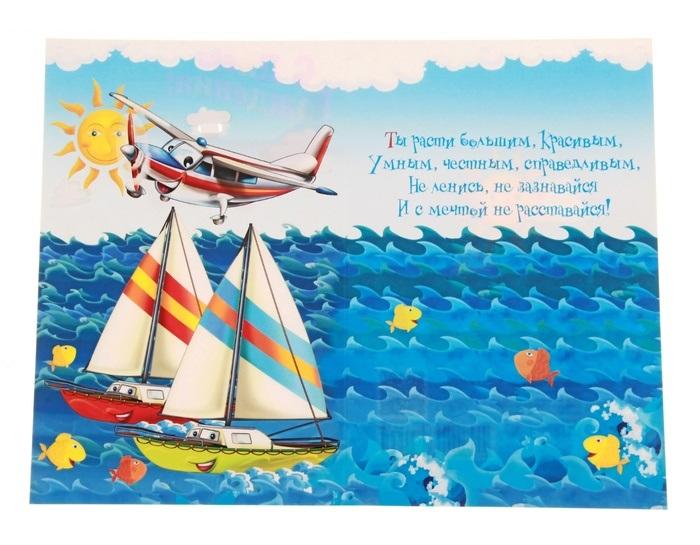 Поздравление с днем рождения открытка с корабль 93