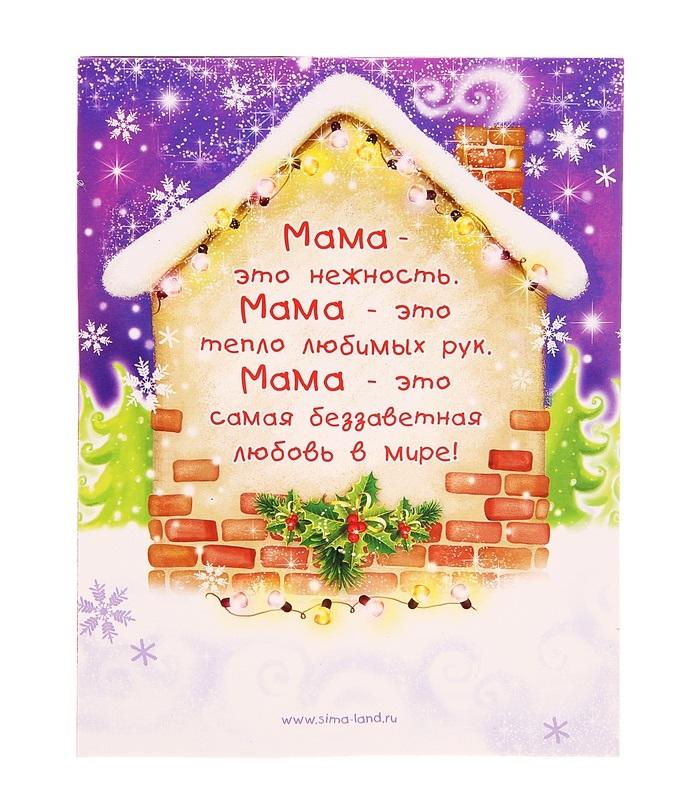 Новогоднее поздравление маме от детей