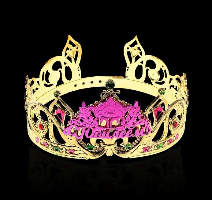 Поздравления на юбилей с короной