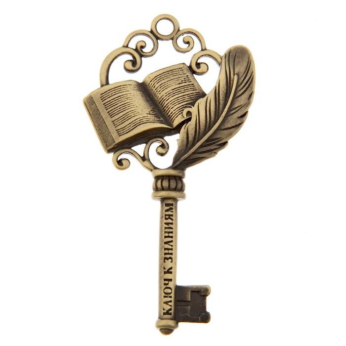 Ключ знаний своими руками